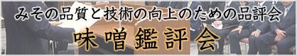 味噌鑑評会