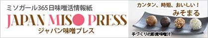 jmp_misomaru2